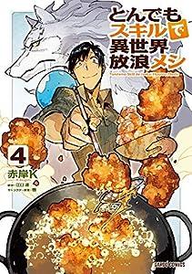とんでもスキルで異世界放浪メシ 4 (ガルドコミックス)