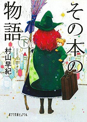 その本の物語 下 (ポプラ文庫ピュアフル)