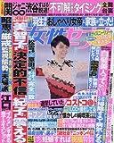 週刊女性セブン 2018年 5/3 号 [雑誌] 画像
