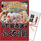 新年会・二次会・コンペ・ビンゴ景品 パネもく! 下関直送ふぐちり鍋 (目録・A4パネル付)