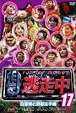 逃走中17~run for money~【白雪姫と野獣王子編】 [DVD]の画像