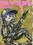 サバゲっぱなし (2) (サンデーGXコミックス)