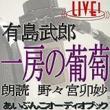 一房の葡萄(アイ文庫LIVE収録版)