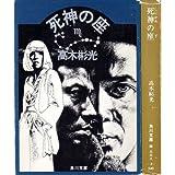 死神の座 (角川文庫 緑 338-8)