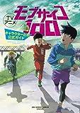 TVアニメ モブサイコ100 キャラクターとか公式ガイド: 裏少年サンデーコミックススペシャル