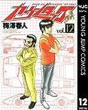 カウンタック 12 (ヤングジャンプコミックスDIGITAL)