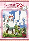 こんにちは アン~Before Green Gables 2 [DVD]