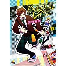 ハイスクールレイニー volume1 (電撃ジャパンコミックス)