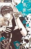 薔薇の鎖 2 (フラワーコミックス)