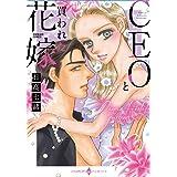 CEOと買われた花嫁 (エメラルドコミックス/ハーモニィコミックス)