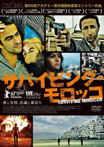 サバイビング・モロッコ [DVD]の詳細を見る