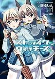 ストライクウィッチーズ オーロラの魔女(1) (角川コミックス・エース)