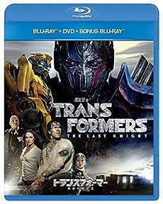 トランスフォーマー/最後の騎士王 ブルーレイ+DVD+特典ブルーレイ ※初回限定生産 [Blu-ray]