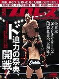 週刊プロレス 2017年 05/03号 No.1900 [雑誌]