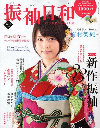 振袖日和 2017年度版 (SHINCHO MOOK)