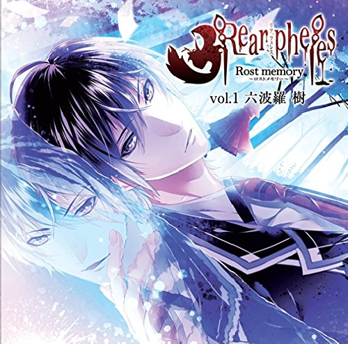 Rear pheles -Rost memory- Vol.1【初回生産:ポストカード付き】 ドラマ CD Matatabi