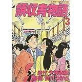 領収書物語 / 矢澤 和重 のシリーズ情報を見る