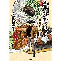 流浪のグルメ 東北めし : 2 (アクションコミックス)