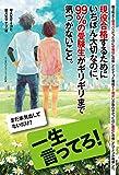 高3秋まで部活バカだったのに早稲田に合格したケイコと模試でE判定しか取れなかったのに慶応に合格したマナブが痛感した、現役合格するためにいちばん大切なのに、99%の受験生がギリギリまで気づかないこと。 (リンダパブリッシャーズの本)