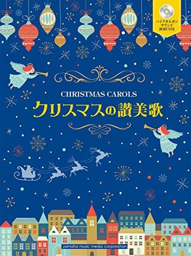 クリスマスの賛美歌 【パイプオルガンサウンド演奏CD付き】