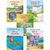Panchatantra Story (Hindi) (Set of 5 Books) - Colourful Story Books for Kidsツ- Animal tales from Ancient India - The Turtle a