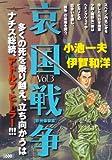 哀国戦争 3 (キングシリーズ 漫画スーパーワイド)