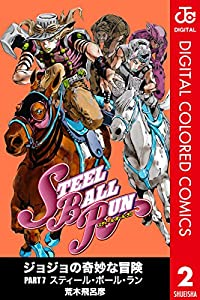 ジョジョの奇妙な冒険 第7部 カラー版 2巻 表紙画像