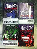 AMON デビルマン黙示録 新装版 コミック 1-4巻セット (KCデラックス コミッククリエイト)