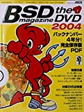 BSD magazine the DVD 2004 (アスキームック)