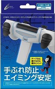 CYBER ・ FPSスナイパースタンド ( PS4 用) ホワイト - PS4