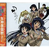TVアニメ「スクールランブル二学期」オリジナル・サウンドトラック 矢神音楽祭 yagami(音符記号)ongakusai