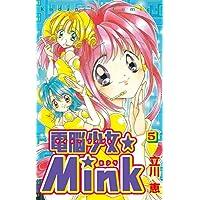 電脳少女★Mink(5) (なかよしコミックス)