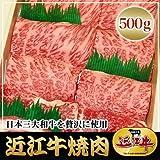 「近江牛」 焼肉 500g