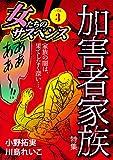 女たちのサスペンス vol.3加害者家族 (家庭サスペンス)