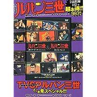 Vol.6 TVSP ルパン三世 イッキ見スペシャル!!! 愛のダ・カーポ~FUJIKO's Unlucky Days~&1$マネーウォーズ (DVD)