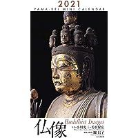 カレンダー2021 ミニカレンダー 仏像 (月めくり・卓上/壁掛け・リング) (ヤマケイカレンダー2021)