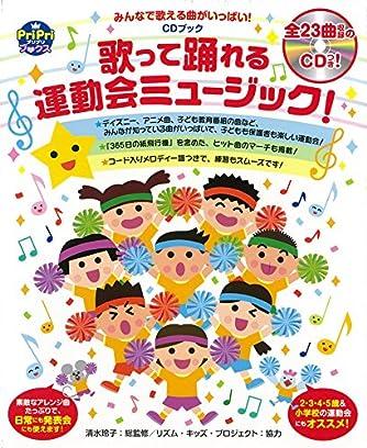 CDブック 歌って踊れる運動会ミュージック!  みんなで歌える曲がいっぱい! (PriPriブックス)