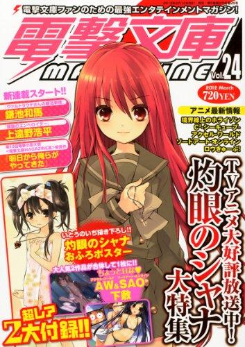電撃文庫 MAGAZINE (マガジン) 2012年 03月号 [雑誌]の詳細を見る