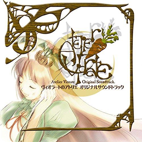 ヴィオラートのアトリエ〜グラムナートの錬金術士2〜 オリジナルサウンドトラック【DISC 1】