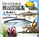 くらべてわかる食品図鑑〈4〉魚と海そう (くらべてわかる食品図鑑 4)