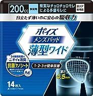 ポイズ メンズパッド 薄型ワイド 多量用200cc 15.5×25cm 14枚 【男性用 軽い尿モレ対策】