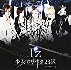 I'z(初回限定盤)(Type-A)(DVD付)(在庫あり。)