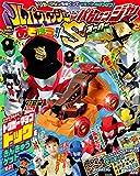 ルパンレンジャーVSパトレンジャーとあそぼう!スーパー (講談社 Mook(テレビマガジンMOOK))