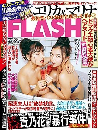 週刊FLASH(フラッシュ) 2018年12月25日号(1496号) [雑誌]