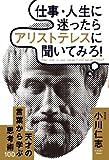 仕事・人生に迷ったらアリストテレスに聞いてみろ! (中経出版)