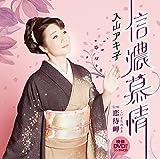 信濃慕情/恋待岬(DVD付)