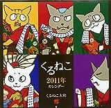くるねこカレンダー2011 ([カレンダー])