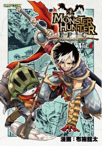 モンスターハンターエピック vol.1 (カプ本コミックス)の詳細を見る