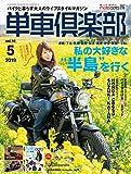 単車倶楽部 2019年5月号 [雑誌] 付録1:ダートフリークカタログ 付録2:motocoto vol.1