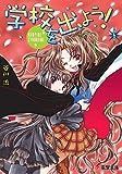 学校を出よう! (6) VAMPIRE SYNDROME 電撃文庫 (0996)